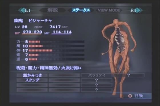 真・女神転生Ⅲというゲームの敵37