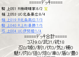 R柿崎春家デッキ
