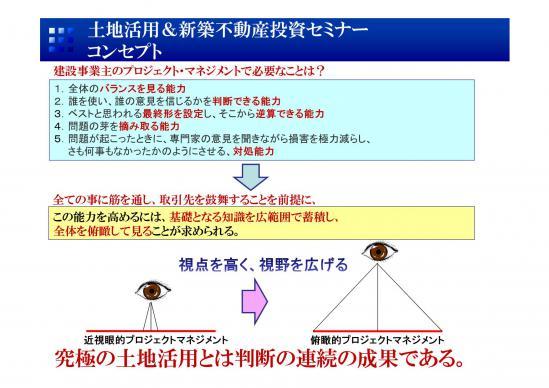 セミナー2012_表題