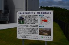 東広島天文台01