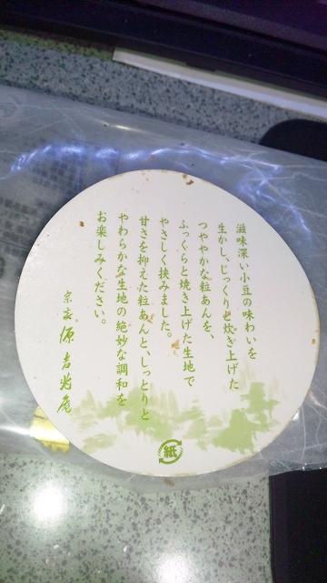 宗家源吉兆庵-鎌倉おやき04