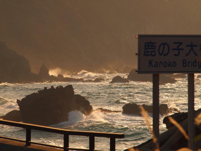 鹿の子大橋から 荒れる西の海