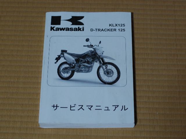 klx125ps (1)