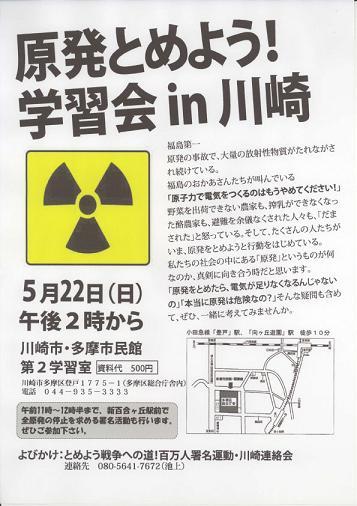 110522 川崎学習会ビラ