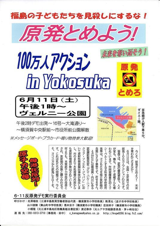 110611 横須賀01-60