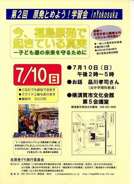 110710 三浦学習会表