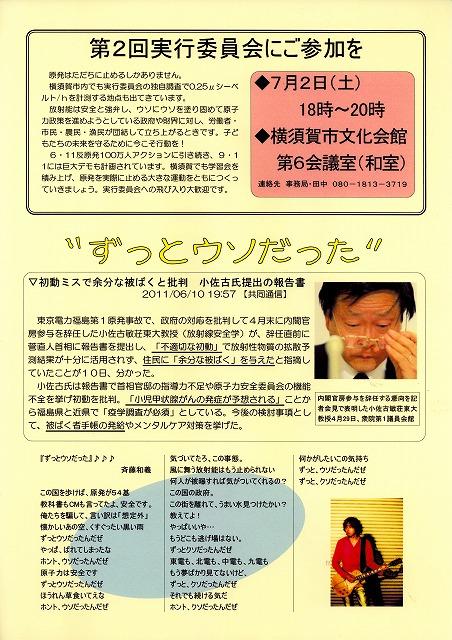 110710 三浦学習会裏