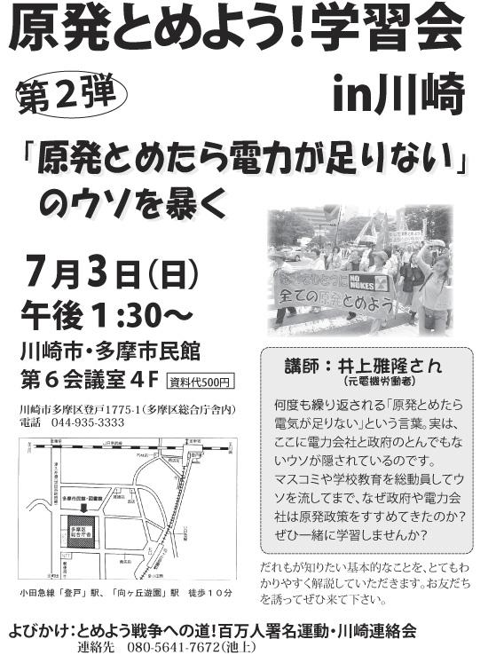 11070川崎