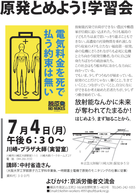 20110704京浜