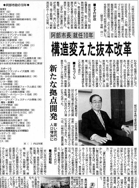 111117 神奈川新聞阿部市長