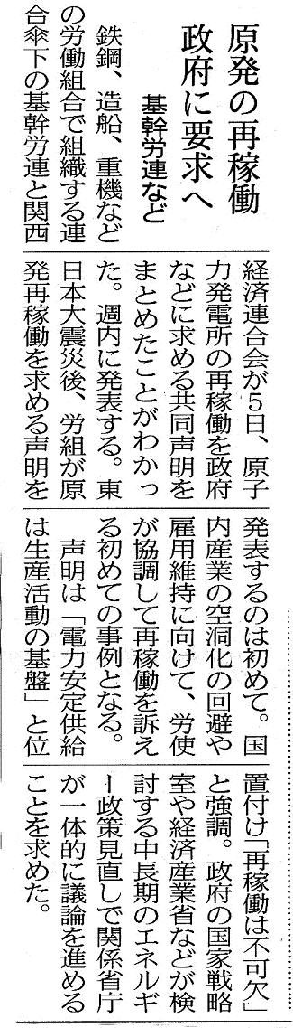 111206 日経 基幹労連