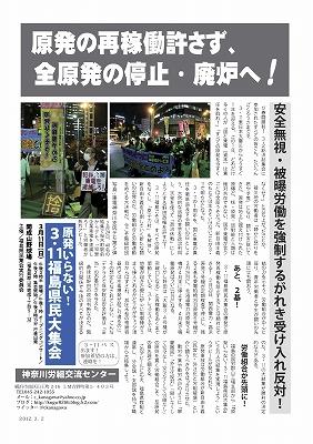 120302 川崎地域連合春闘omote