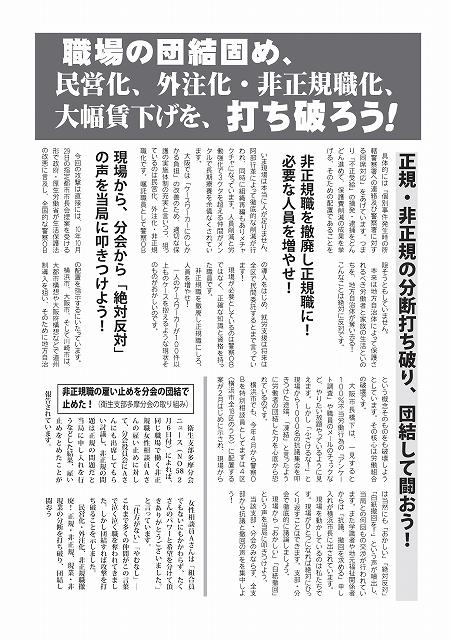 120319 警察OB導入反対 川崎ビラ ウラ