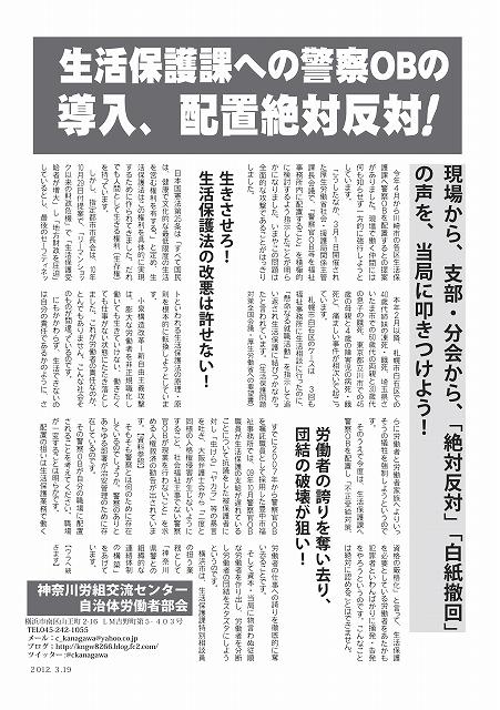120319 警察OB導入反対 川崎ビラ オモテ