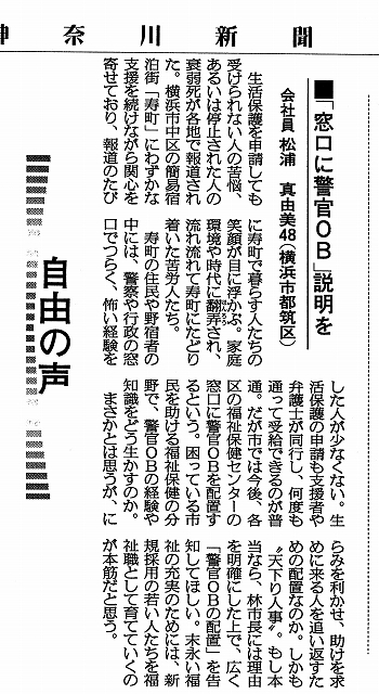 120408 神奈川新聞 警察OB