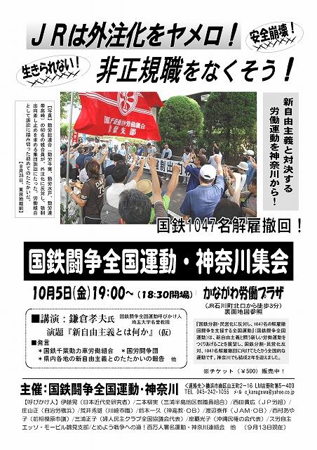 121005 全国運動神奈川集会omote
