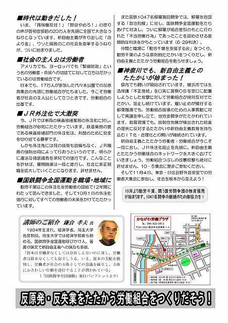 121005 全国運動神奈川集会ura