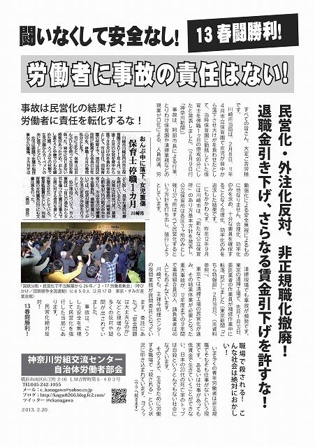 130220 川崎市職春闘集会ビラ1のコピー