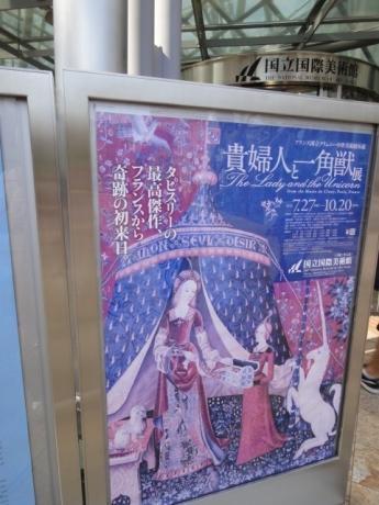 貴婦人と一角獣展in大阪!