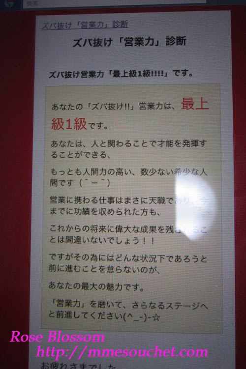 eigyouryku20110911.jpg