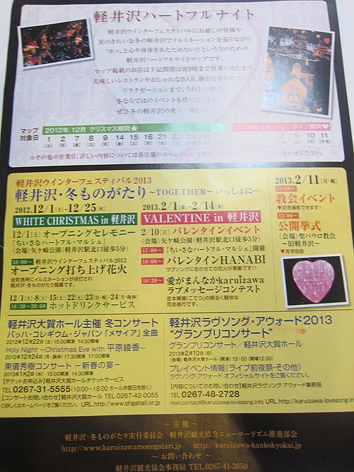 flyer201211271.jpg