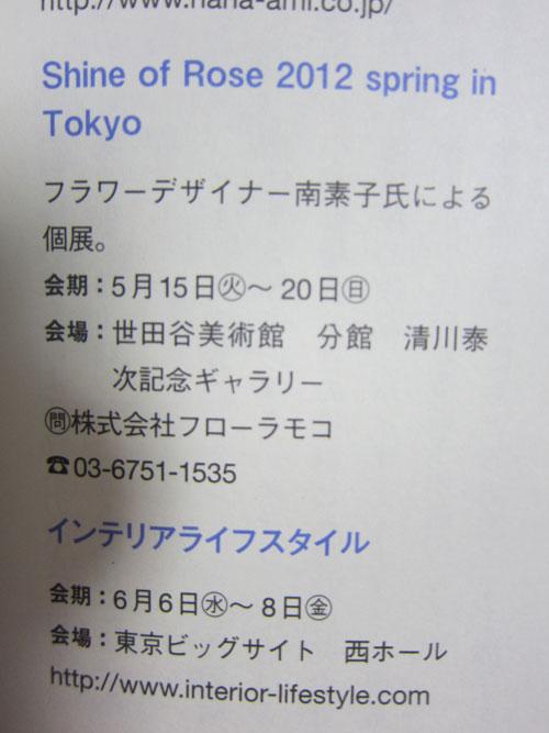 koukoku20120508.jpg