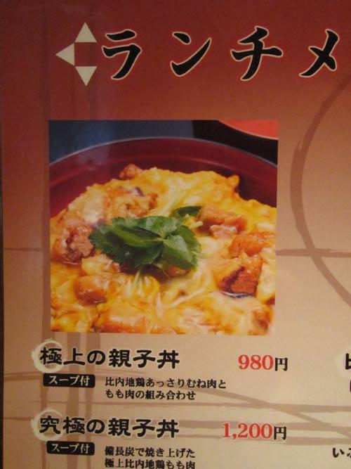 menu20110905.jpg