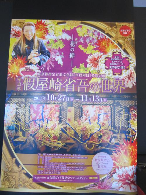 poster20111101.jpg
