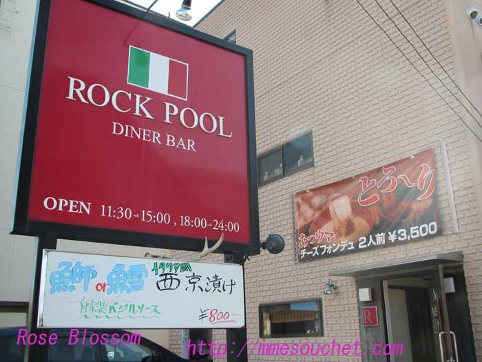 rockpool20130322.jpg