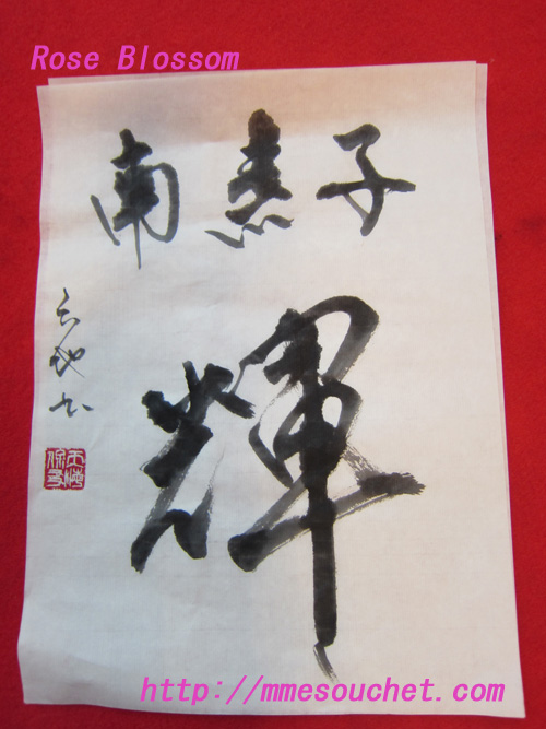 syo20120115.jpg
