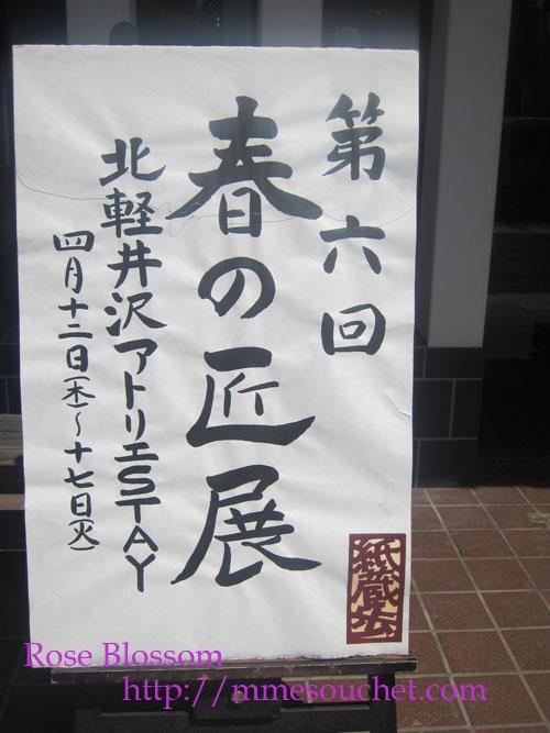 takumiten20120412.jpg