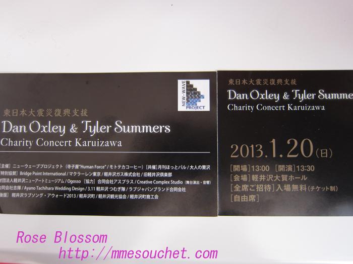 ticket20130119.jpg