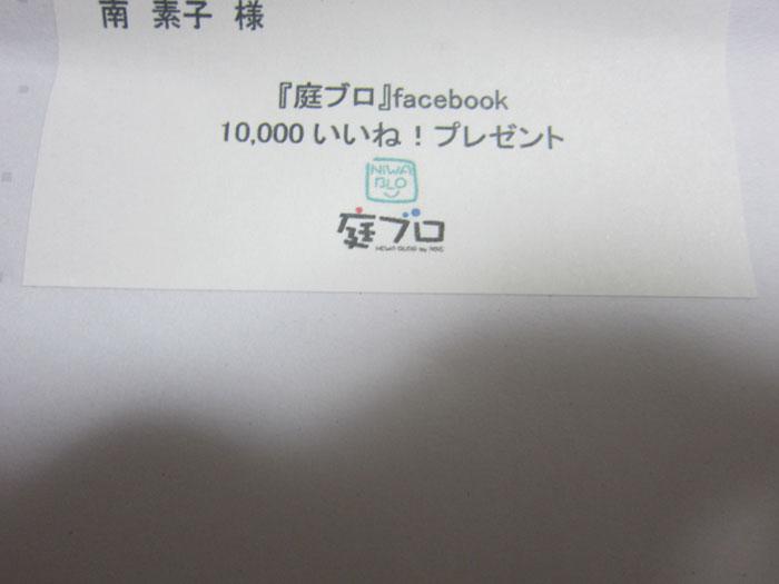 tousen20120504.jpg