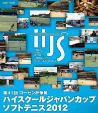 第41回ハイスクールジャパンカップ2012