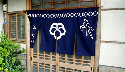 姫路のおでん屋 十七八-1