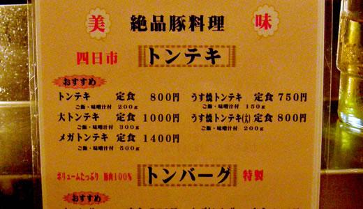 四日市 トンテキ@大阪駅前第2ビル地下食堂街