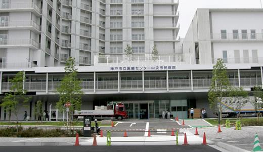 神戸市立医療センター中央市民病院(2)
