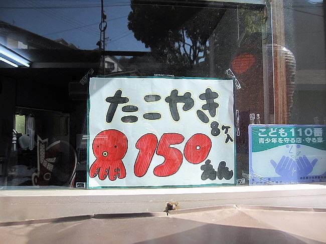 たこ焼き『ひろちゃん』@神鉄丸山