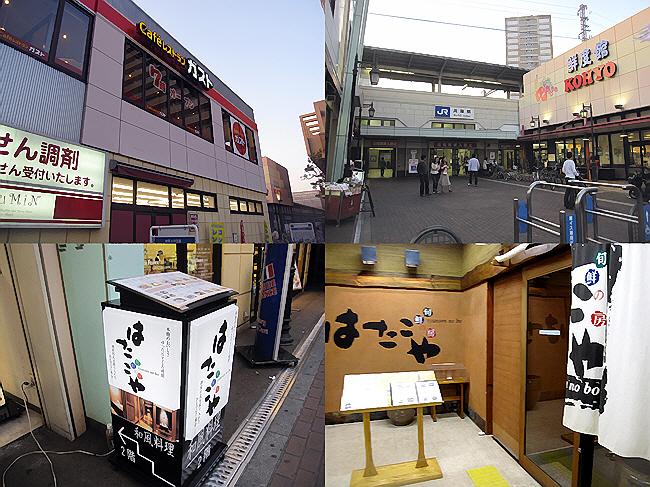 はたごた@兵庫駅へ(^u^)