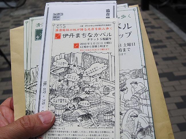 伊丹まちなかバル!(^^)! vol.1!!