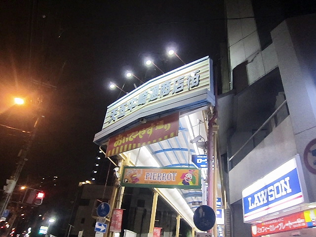 大阪ら~の道。天六のストライク軒、うまぁ~(^u^)/