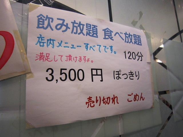 本町の『うお善』でラン友主催の忘年会がありました。(^^)v