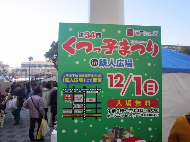 2013.12.1 新長田くつっ子まつりと楠公さん手作り市でした♪
