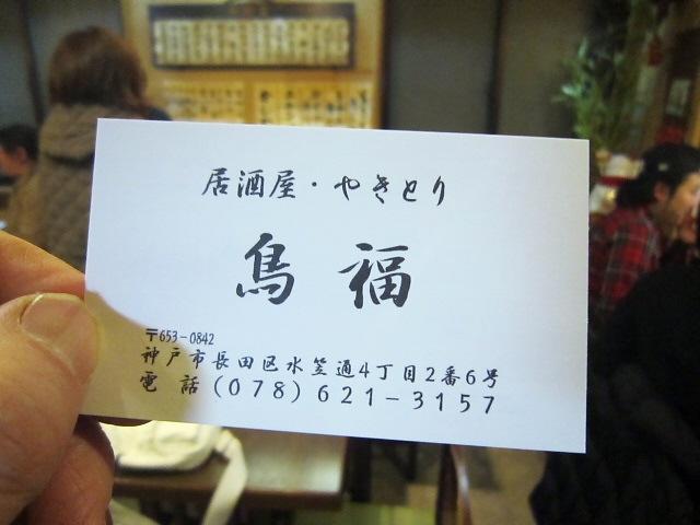 新長田『鳥福』で忘年会。すごく美味しかったです(^u^)