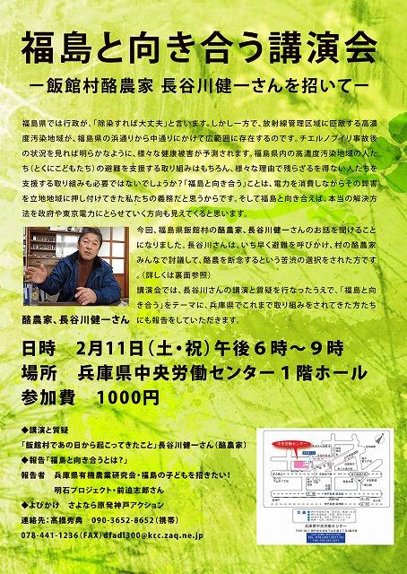 0211hasegawa.jpg