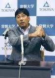常磐大硬式野球部の臨時コーチに就任し、指導方針などを語る駒田徳広 読売新聞