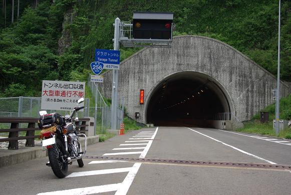 タラガトンネル
