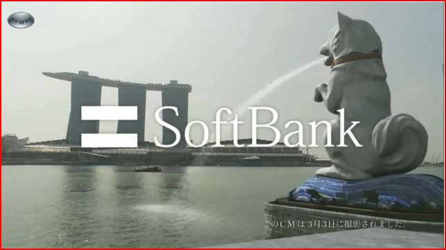 SoftBank CM