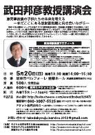武田教授チラシ