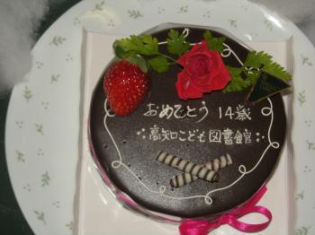 開館日のお祝い(ケーキ)